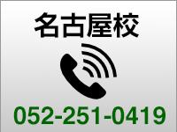 名古屋校052-251-0419